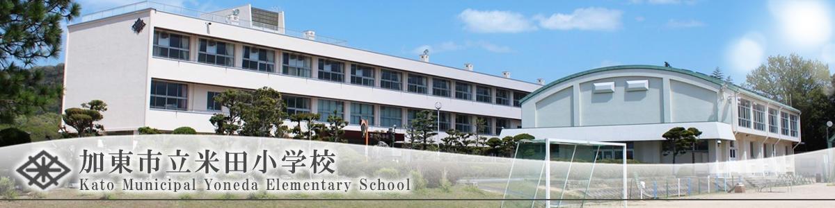 加東市立米田小学校